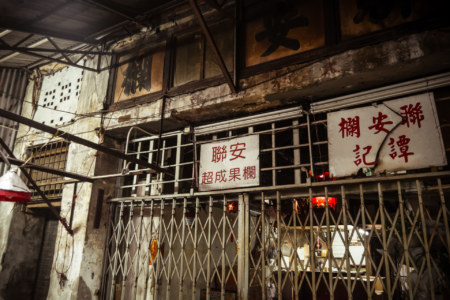 Inside the old fruit market in Yau Ma Tei