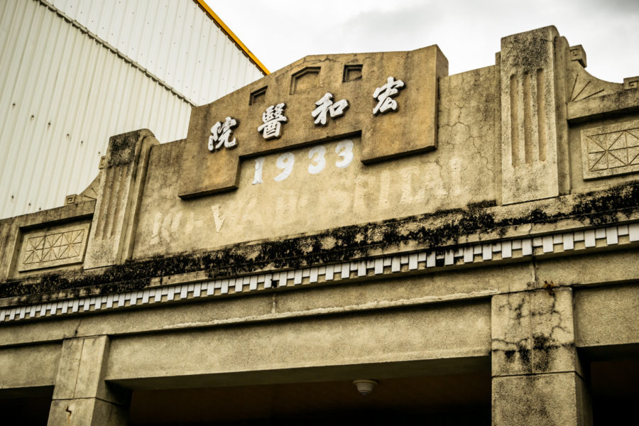 A Closer Look at Honghe Hospital 宏和醫院