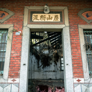 The front of an old home in rural Hemei