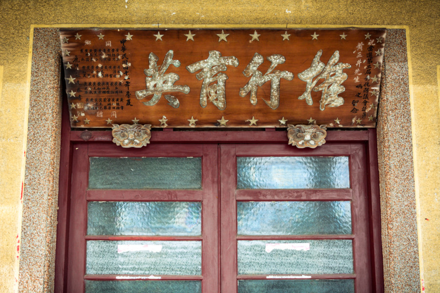 Star plaque above the entrance to an old mansion in Puxin Township