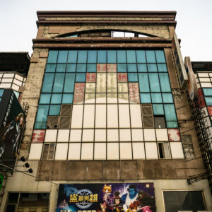 An Old Entertainment Complex in Puli