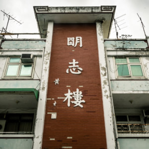 The rundown facade of the Mingzhi Building