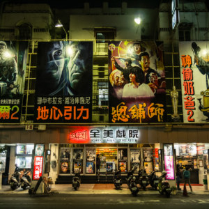 Hand-painted movie posters in Tainan