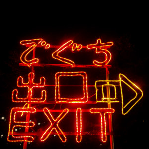 Exit the night market