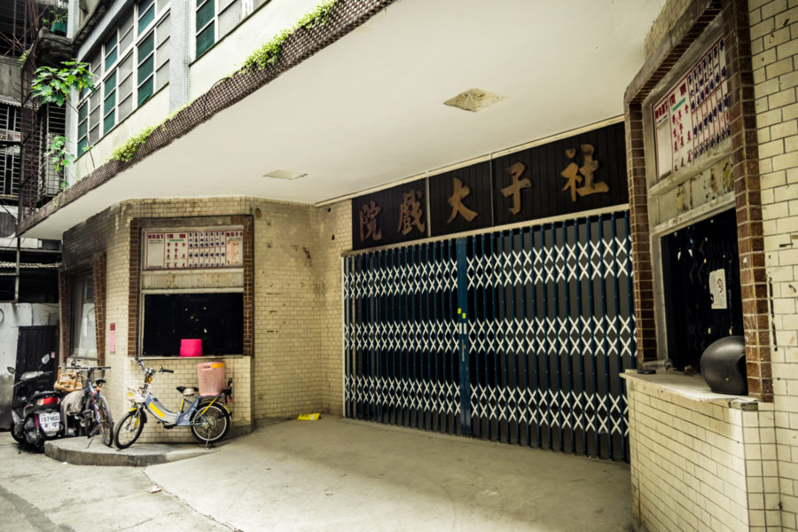 The Gateway to Shezi Grand Theater 社子大戲院