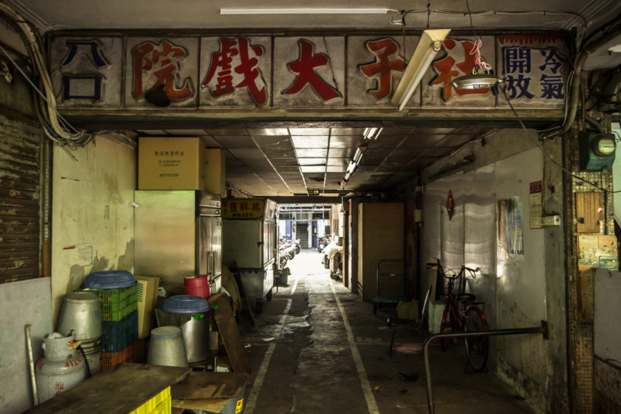 Grimy Market Gateway to Shezi Grand Theater 社子大戲院