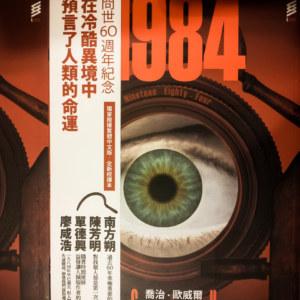 Chinese language edition of 1984