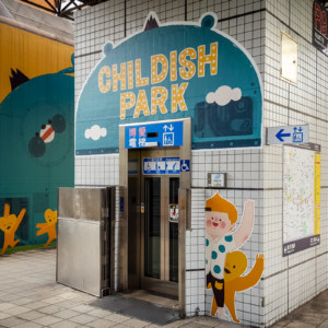 Childish Park