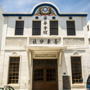 The historic Taitung Chinese Association 中華會館