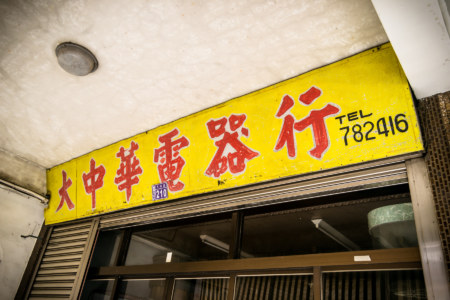 Hand-painted sign in Yangmei