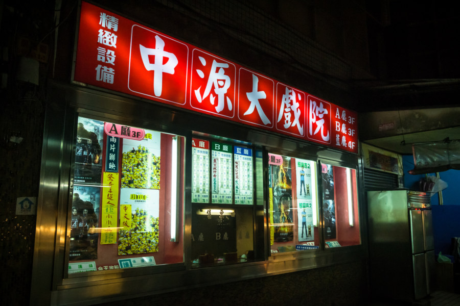 Ticket booth at Zhongyuan Grand Theater by night
