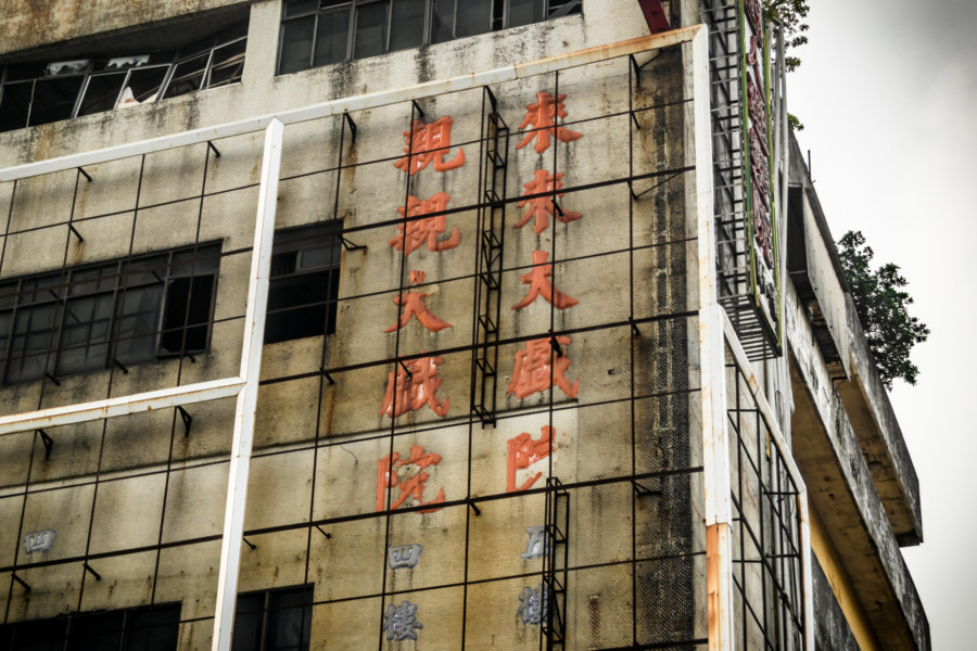 Twin theaters abandoned in Zhongli