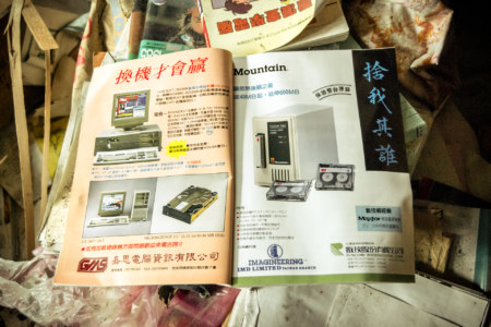 Taiwanese computer magazines from the 1990s