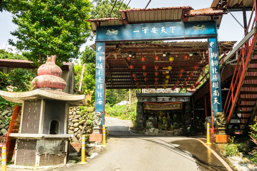 The entrance to Tamsui's Kuixing Temple