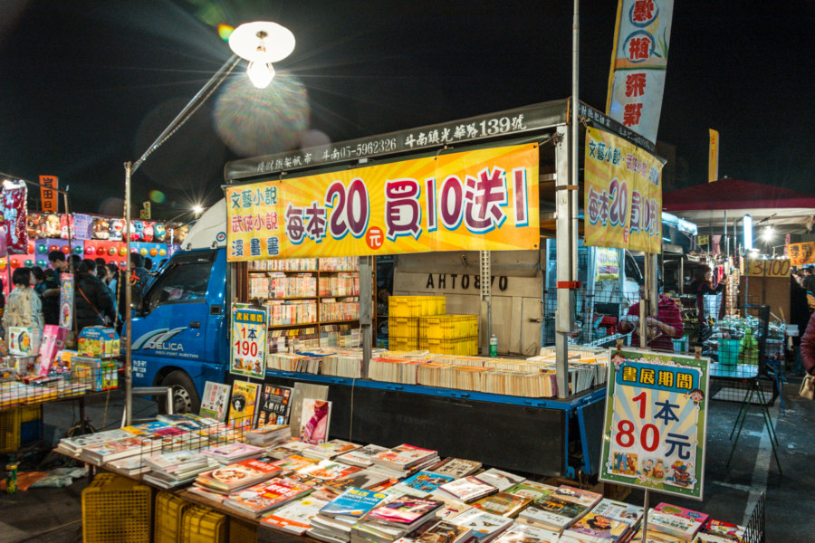 A book shop at Douliu Renwen Park Night Market