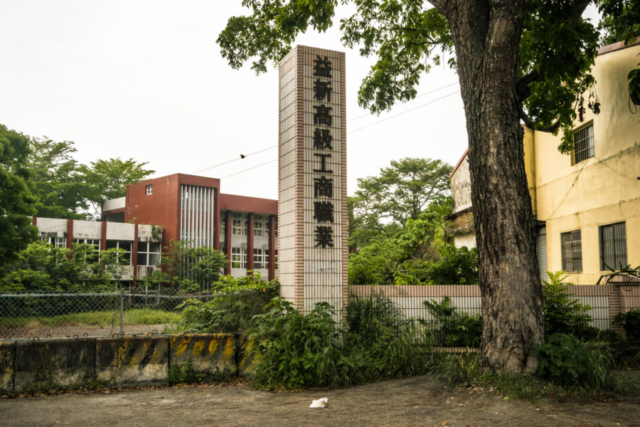The View From the Street at Yixin Vocational School 益新工商