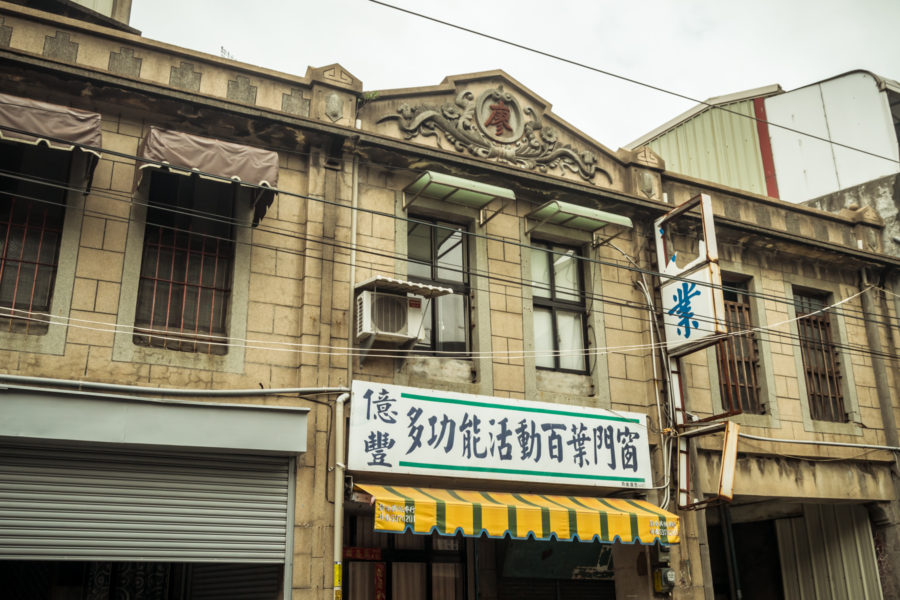 Liao Family Shophouse in Xiluo