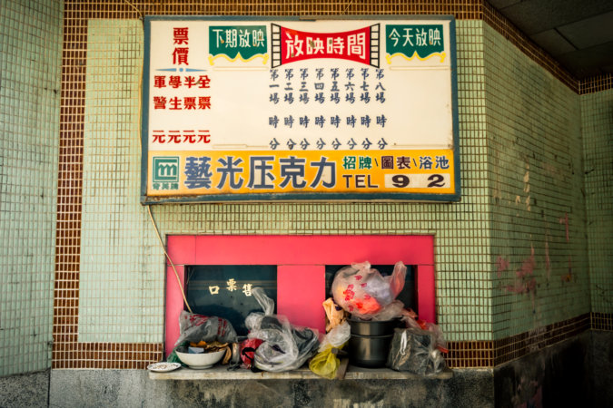 Yuandong Theater Ticket Booth Trash
